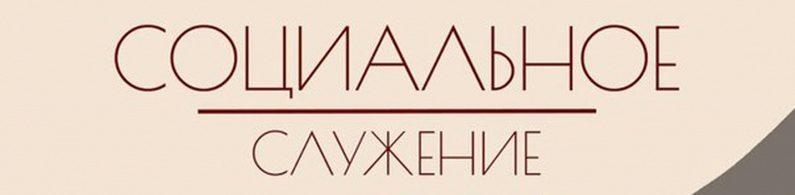 ОТДЕЛ ПО СОЦИАЛЬНОМУ СЛУЖЕНИЮ ОРСКОЙ ЕПАРХИИ РПЦ